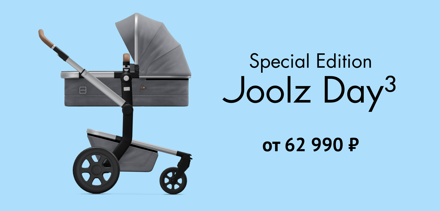Joolz Day3 Special Edition от 62 990 р.