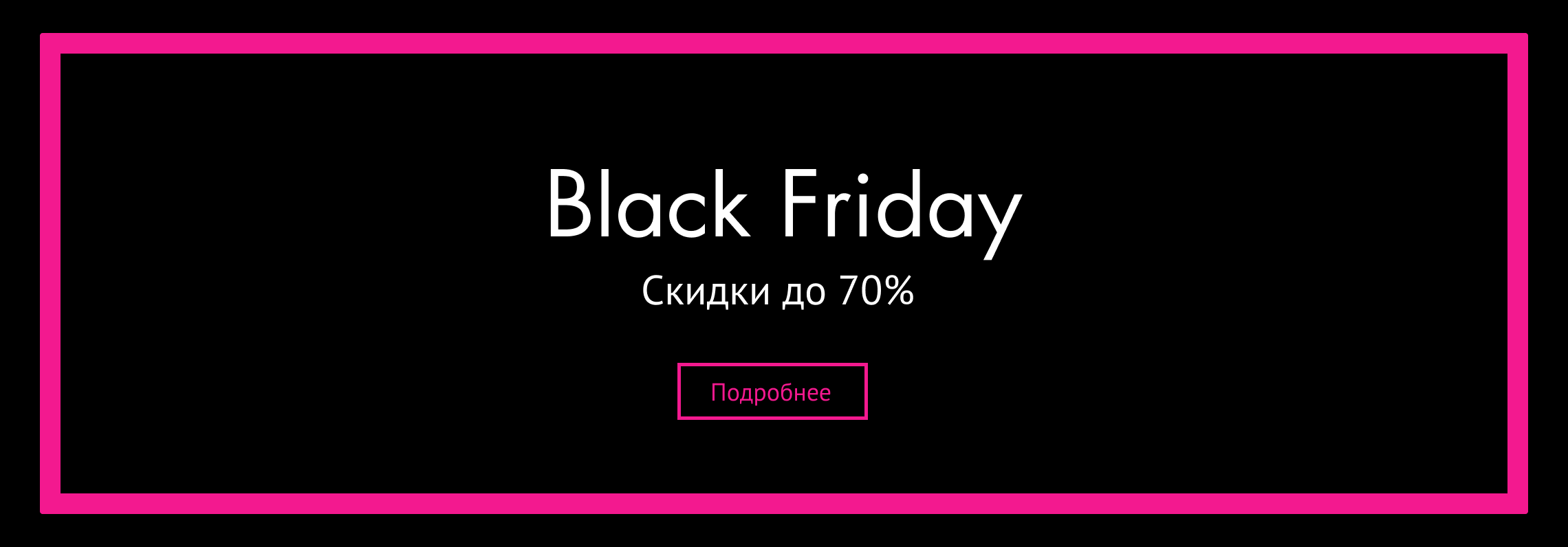 Black Friday в Happeak!