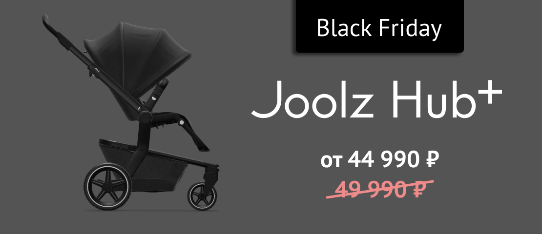 Joolz Hub+ по спец. цене Black Friday!