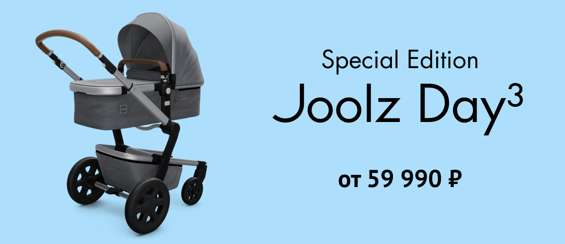 Joolz Day3 Special Edition от 59 990 р.