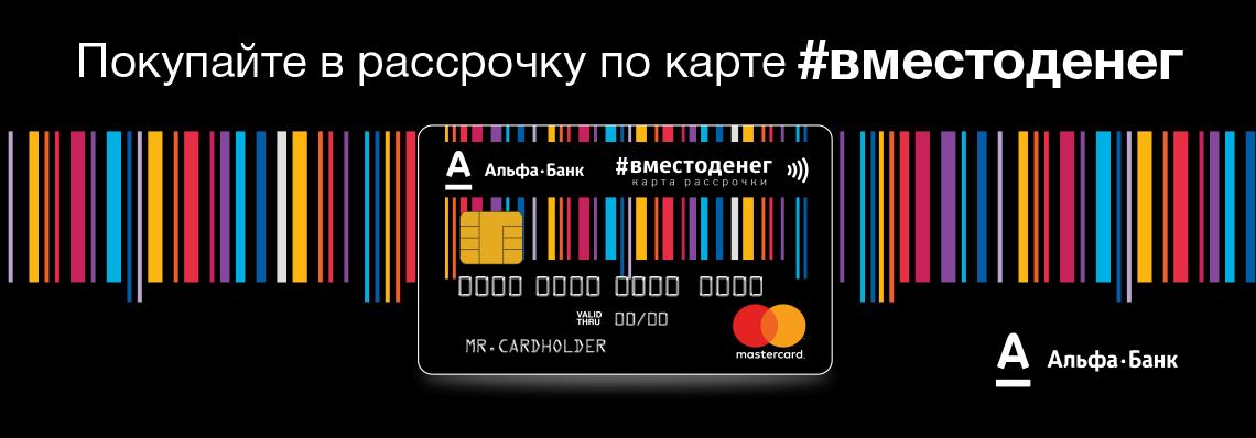 карта вместо денег альфа банк партнеры москва авто под такси без залога москва